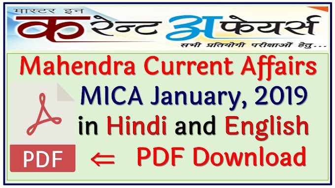 January Current Affairs Hindi & English 2019 : Master in Current Affairs (MICA)  Free Download