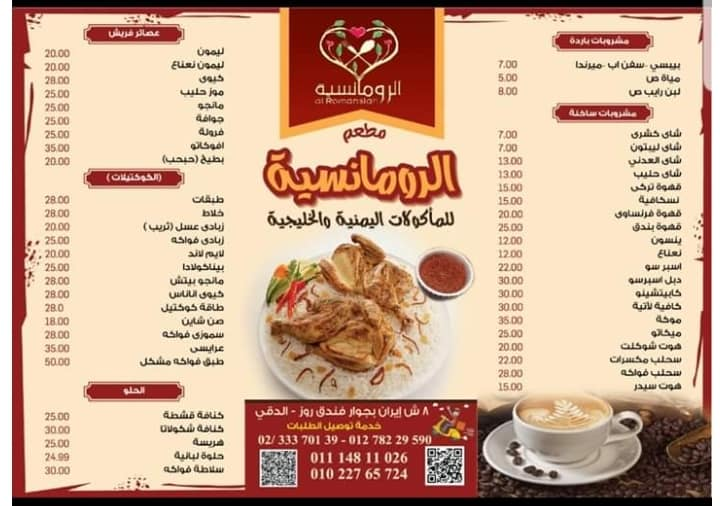منيو  فروع و رقم مطعم الرومانسية السعودية و البحرين 1443