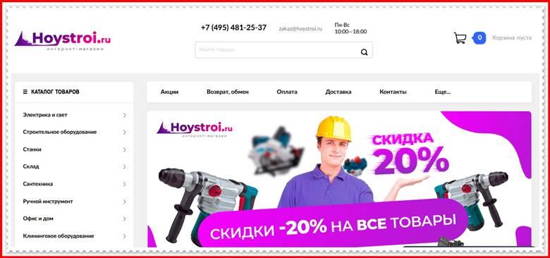 Мошеннический сайт bevatine.ru, foratami.ru, caminale.ru – Отзывы о магазине, развод! Hoystroi