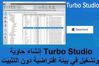 Turbo Studio 2-2-13-1 برنامج إنشاء حاوية افتراضية وتشغيل البرامج في بيئة افتراضية دون التثبيت