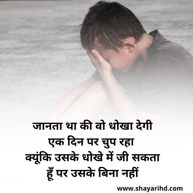 Dhokebaaz Quotes In Hindi