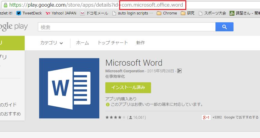 端末にインストールされているアプリファイル(apk)を抽出する ...
