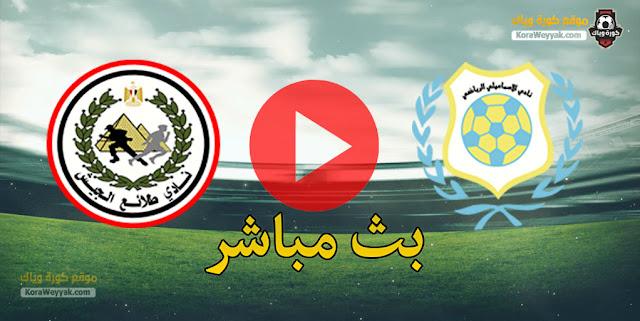 مشاهدة مباراة طلائع الجيش والإسماعيلي بث مباشر اليوم 16 مارس 2021 في الدوري المصري