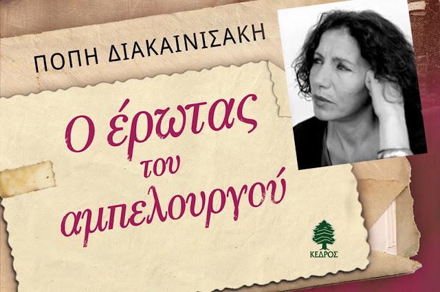 Ναύπλιο: Έφυγε από τη ζωή η συγγραφέας Πόπη Διακαινισάκη