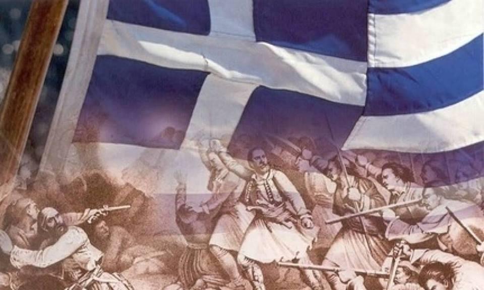 Αποδίδουμε σήμερα φόρο τιμής στους ήρωες του 1821