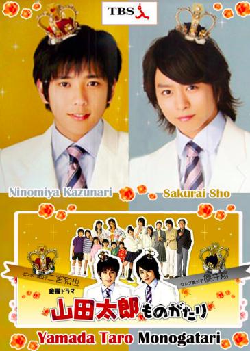 حلقات الدراما The Story of Yamada Taro مترجم  الدراما اليابانية Yamada Taro Monogatari مترجمة