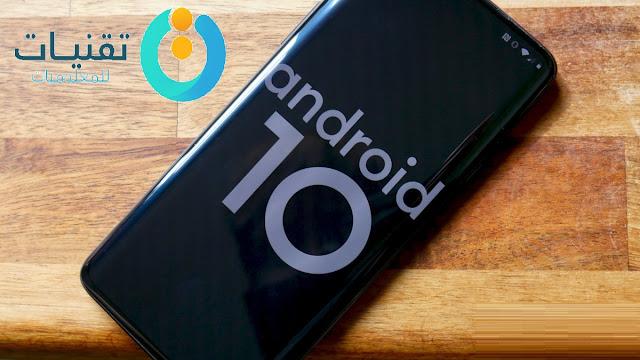 https://www.te9nyat.com/2019/10/android-10.html
