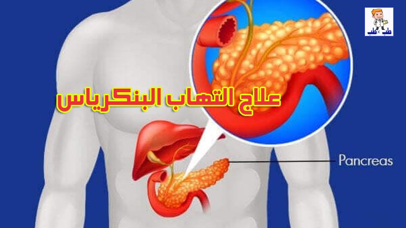 التهاب البنكرياس