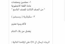 مطلوب معلمين ومعلمات لأكاديمية تعليم و سكرتارية ريسبشن للمقميين يفضل بلاد الشام