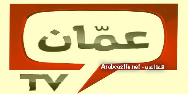 قناة عمان الاردنية HD