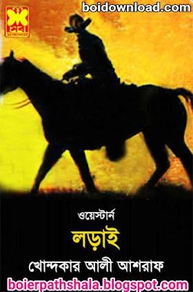 লড়াই - খোন্দকার আলী আশরাফ Lorai - Khondokar Ali Asraf pdf