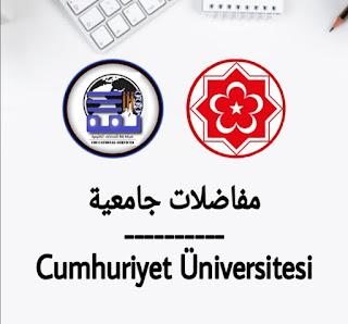 جامعة جمهوريات -  Cumhuriyet Üniversitesi | شبكة ثقة للخدمات التعليمية