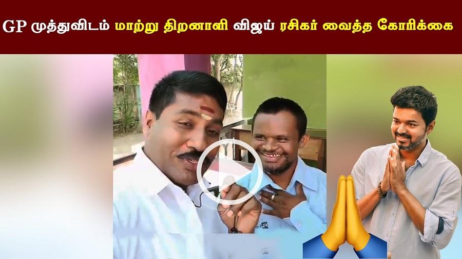 GP முத்துவிடம் மாற்று திறனாளி விஜய் ரசிகர் வைத்த கோரிக்கை!