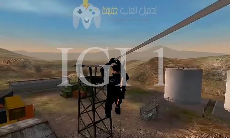 تحميل لعبة IGI للكمبيوتر جميع الاصدارات مجانًا