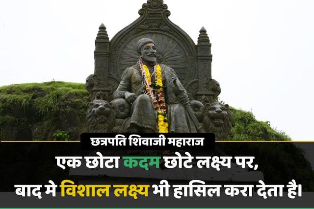 Shivaji Maharaj History in Hindi शिवाजी की जीवनी