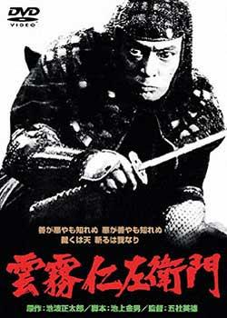 Kumokiri Nizaemon (1978)