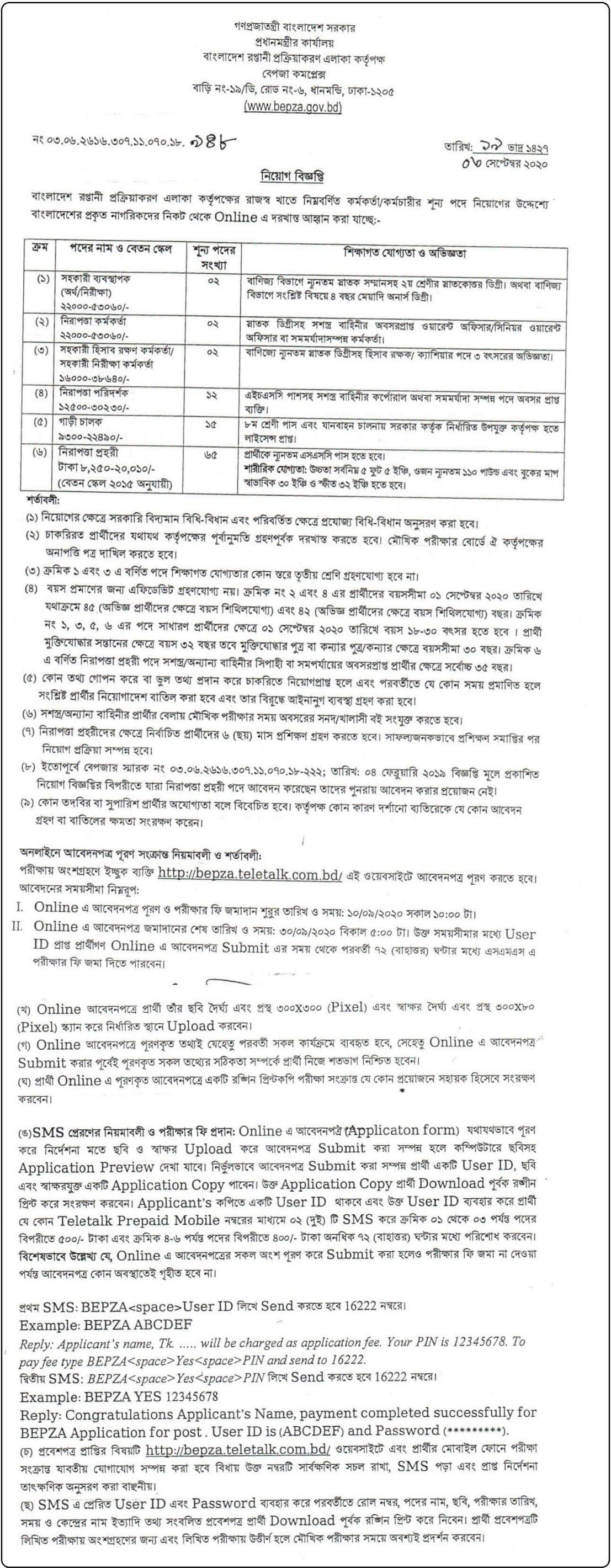 বাংলাদেশ রপ্তানি প্রক্রিয়াকরণ এলাকা (বেপজা) নিয়োগ বিজ্ঞপ্তি BEPZA Job Circular 2020