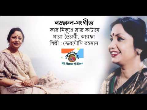 Kar nikunje raat kataye Lyrics ( কার নিকুঞ্জে রাত কাটায়ে ) - Nazrul Geeti