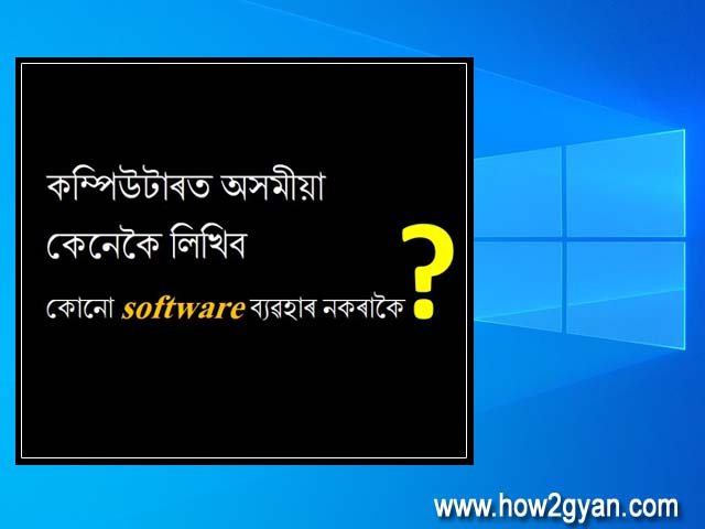 How to Type Assamese in Windows 10