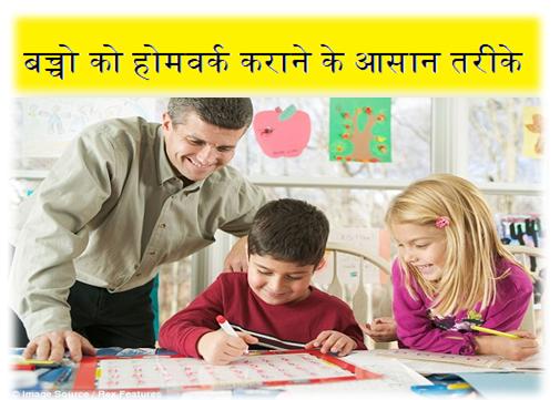 बच्चो को होमवर्क कराने के रोमांचक तरीके कैसे है।