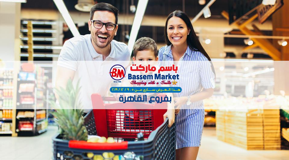 عروض باسم ماركت مصر الجديدة و الرحاب من 5 ديسمبر حتى 9 ديسمبر 2019