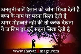 Love Shayari image status