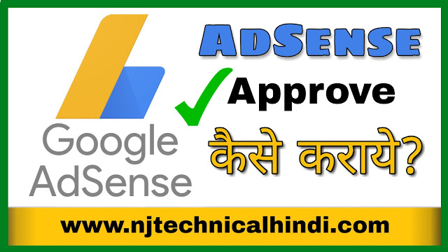 Google Adsense Approved कैसे कराये ? Best Adsense Approval Tricks