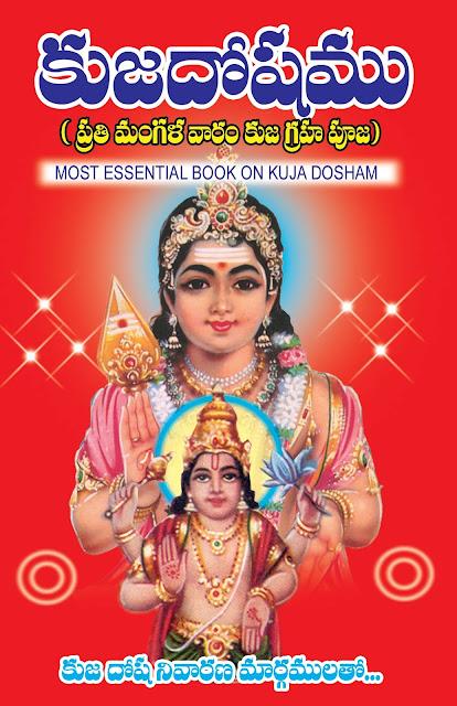 కుజదోషం | Kuja Dosham | GRANTHANIDHI | MOHANPUBLICATIONS | bhaktipustakalu