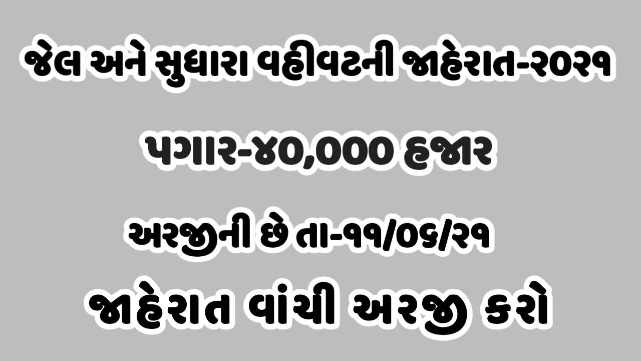 Gujarat Prisons Department Recruitment 2021