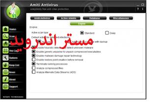 تحميل برنامج اميتي انتي فيرس للكمبيوتر اخر اصدار Amiti Antivirus 2020 مجانا