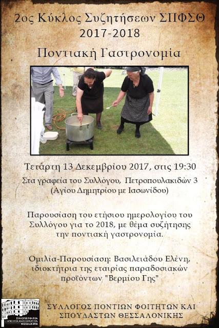 Την Ποντιακή γαστρονομία παρουσιάζουν οι φοιτητές στη Θεσσαλονίκη
