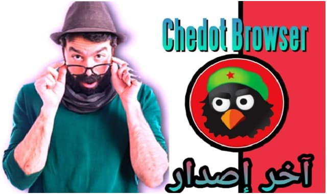 تحميل تشي دوت 2019 - Chedot browser
