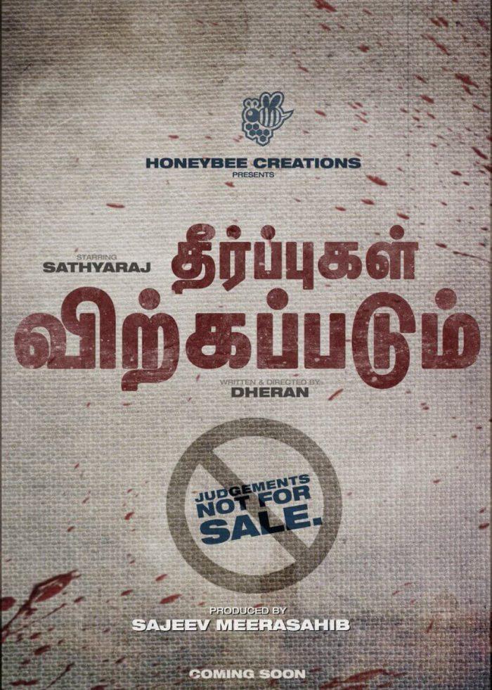 Tamil movie Theerpukal Virkkapadum 2019 wiki, full star cast, Release date, Actor, actress, Song name, photo, poster, trailer, wallpaper