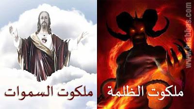ملكوت الظلمة وملكوت السموات