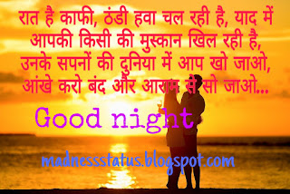 Romantic Good night messages in Hindi for love