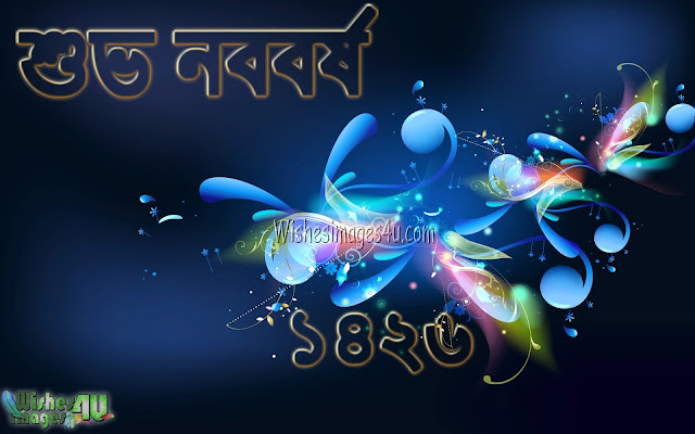 ১লা  বৈশাখ 1426 New Wallpaper With Bengali Wishes