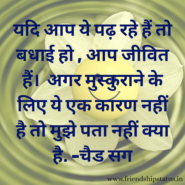 Quotes on Smile in Hindi