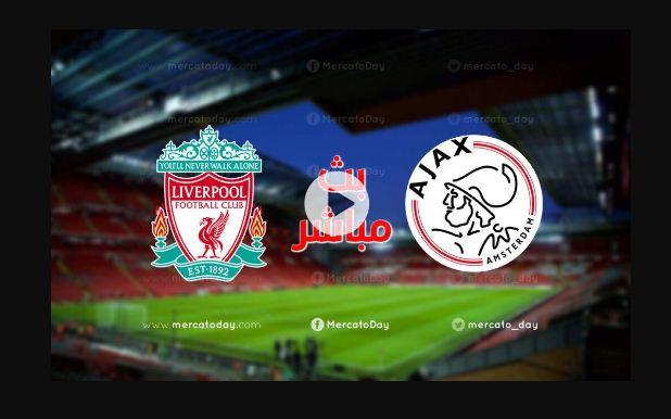 مشاهدة مباراة ليفربول ضد اياكس 1-12-2020 بث مباشر في دوري ابطال اوروبا