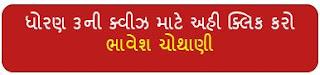 Home Learning Std 3 Gujarati Online Quiz