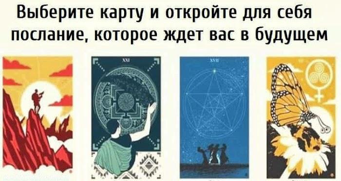 Выберите карту и откройте для себя послание, которое ждет вас в будущем