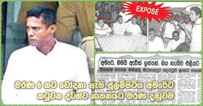 https://www.gossiplankanews.com/2019/11/julampitiya-amare-death-sentence.html