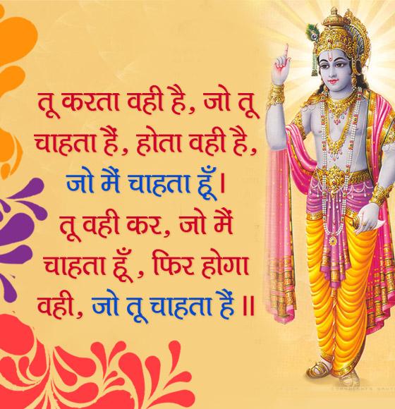 Lord Shree Krishna Quotes in Hindi / श्री कृष्णा