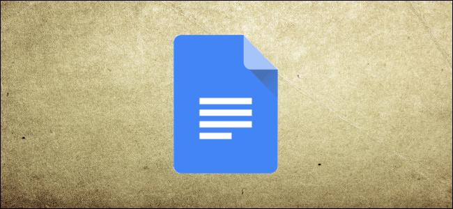شعار محرر مستندات Google