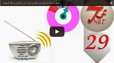 راديو مجاني عبر الانترنت