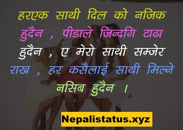friends-in-nepali-language