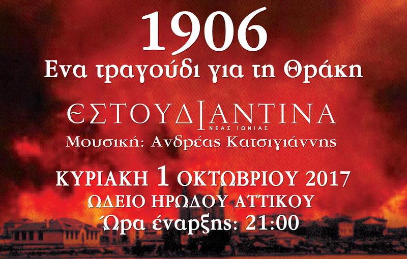 «1906 - Ένα Τραγούδι για τη Θράκη» στο Ωδείο Ηρώδου Αττικού