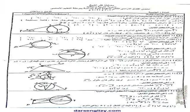 امتحان الهندسة لمحافظة كفر الشيخ الثالث الاعدادى الترم الثاني 2021