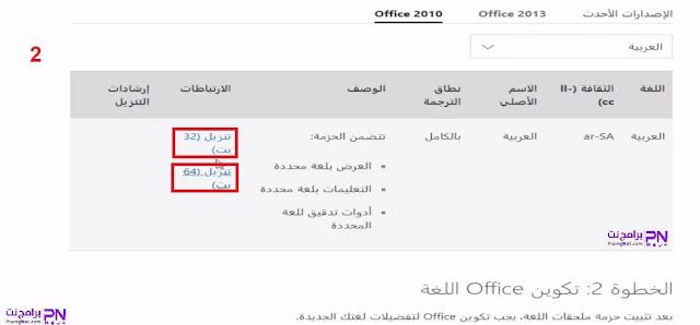 تنزيل ملف اوفيس 2010 عربي