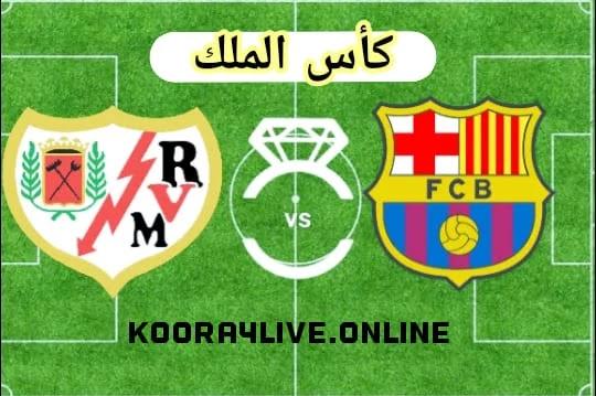 بطاقة مباراة برشلونة ورايو فايكانو ضمن مبارايات كأس ملك إسبانيا