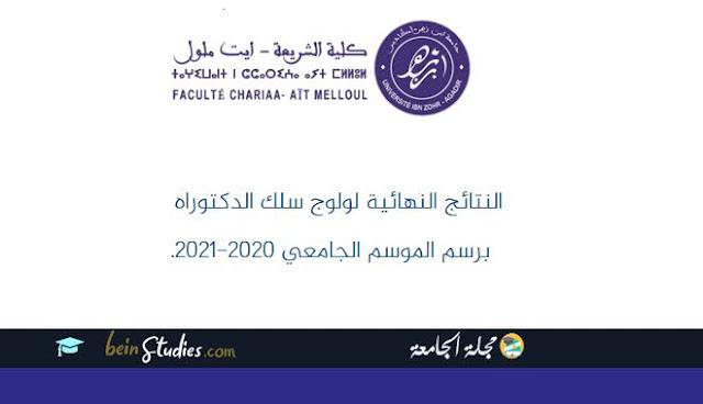 النتائج النهائية لولوج سلك الدكتوراه بكلية الشريعة أكادير برسم الموسم الجامعي 2020-2021.